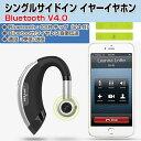シングルサイドイン Bluetooth V4.0 イヤーイヤホン 音楽視聴 通話用マイク付き 耳フック型 イヤホン ワイヤレス 耳掛けタイプ【並行輸入品】◇ALW-ZEALOT-E1