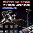 ネックタイプ スポーツイヤホン Bluetooth 4.0 ワイヤレス ヘッドセット インイヤーイヤホン 電話機能呼び出し 汗にも強い スポーツウォーキング【並行輸入品】◇ALW-ZEALOT-H2 10P03Dec16