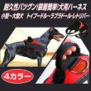 犬用 ハーネス 首輪 リード 小型犬 中型犬 大型犬 胴輪 装着簡単 通気性 安全 反射板 頑丈 耐久性 お散歩 お出かけに ◇ALW-B10