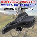 衝撃吸収 サドル お尻 痛くない マウンテンバイク 肉厚 自転車 イス ◇ALW-BIKE-SEAT 10P03Dec16
