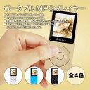 ポータブル MP3 プレイヤー 8GB 音楽 画像 動画 電子ブック ボイスレコーダー 日本語 メニュー 可能 microSD 対応 【ゆうパケットで送料無料】◇ALW-F8