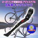 自転車用の片足サイドスタンドです!しっかりとした作りで軽量!ロードバイク、マウンテンバイクなどへの装着に最適です!