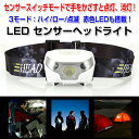 LED センサーヘッドライト 3Way 夜釣り 自動点灯消灯 ランニング 夜間散歩 登山 キャンプ ◇ALW-LW606