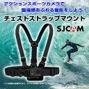 SJCAM カメラストラップ チェストストラップマウント ベルト調節可能 アクションカメラ【ゆうパケ...
