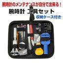 時計 工具セット ベルト 調整 電池交換 修理 収納ケース付き 豪華 144Pcs ◇ALW-YD-14242