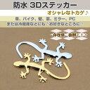 ヤモリ オシャレで格好良い!防水3Dステッカー