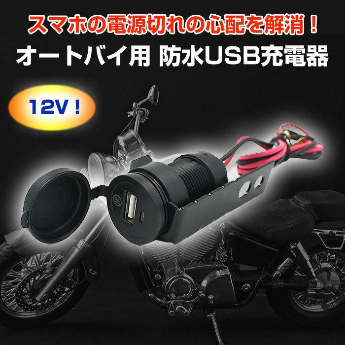 オートバイ用防水USB充電器12VUSBアダプターバイク電装パーツシガーソケット電源スマホスマートフ