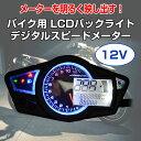 バイク用 LCDバックライトデジタルスピードメーター バイク パーツ バイクメーター メーターキット スピード タコメーター ◇ALW-CS-295A1 10P03Dec16
