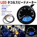 LED タコメーター スピードメーター カスタマイズ バイクアクセサリー エンジン回転数 WUPP ◇ALW-CS-363A1