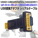 RS232 USB 変換 アダプタ シリアルケーブル 9ピン オス 9pin RS-232C バーコード ラベル プリンタ レジ【ゆうパケットで送料無料】◇ALW-DT-5001A