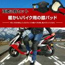 冷たい風から守るオートバイ用の暖かい膝パッドです。
