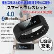 スマートブレスレット Bluetooth4.0 生活防水 スポーツブレスレット 睡眠監視 歩数計 スマートフォン用 着信番号表示【ゆうパケットで送料無料】◇ALW-I5-PLUS