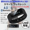 スマートブレスレット Bluetooth4.0 生活防水 スポーツブレスレット 睡眠監視 歩数計 スマートフォン用 着信番号表示【ゆうパケットで送料無料】◇ALW-I5-PLUS 10P03Dec16