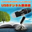 USBデジタル顕微鏡 USB 500倍ズーム LED 勉強 宿題 研究 観察 照明 カメラ スナップ マイクロスコープ ◇ALW-KXT-U39