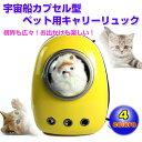 宇宙船カプセル型 ペット用キャリーリュック 猫 犬 ネコ イヌ ペット キャリーバッグ リュックサック バックパック メッシュ お出かけ ◇ALWF-CWB-10