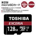 東芝 Exceria microSDXC 128GB UHS-I 対応 90MB毎秒 CLASS10 高速 通信 microSDカード UHS-I対応 マイクロ SDカード 128GB 東芝 マイクロSDカード マイクロ SDXCカード THN-M302R1280C【ゆうパケットで送料無料】 ◇ALW-I-U3-128GTF