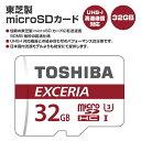 東芝 Exceria microSDHC カード 32GB UHS-I 対応 90MB毎秒 CLASS10 高速 通信 SDカード THN-M302R0320C 【ゆうパケットで送料無料】 ◇ALW-I-U3-32GTF