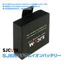 SJCAM 純正 アクションカメラ リチウムイオン バッテリー 新型 SJ6 対応 1000mAh 【ゆうパケットで送料無料】 ◇ALW-SJCAM-BAT-SJ6