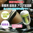 車載用 超音波 アロマ加湿器 加湿器 空気清浄機 USB電源...