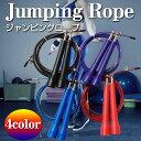 ジャンピング ロープ なわとび フィットネス トレーニング 健康 運動 ジム【スポーツ】◇ALW-J...