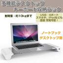 多機能 モニタースタンド デスクトップキーボード 収納ラック スマホipod充電可能USB付!高耐久アルミ使用