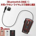 Bluetooth 4.0 対応 片耳 イヤホン 無線 取り付け簡単 クリップ付き 伸縮コード USB充電 ワイヤレス 音楽再生 通話【オーディオ】◇ALW-RB-T12