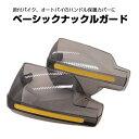 ベーシック ナックル ガード バイク 専用 ハンドル 風防 防護 カバー ハンドルカバー ◇ALW-TH-BS