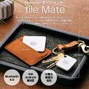 Tile Mate Bluetooth キーファインダー 紛失 防止 スマートフォン で 管理 通知 4種 メロディー 財布 荷物 バッグ 【ゆうパケットで送料無料】 ◇ALW-TILE-MATE