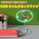 USBに挿すだけで簡単!USBタイムクロックファン USB 扇風機 ファン 時計 クロック LEDパソコン 角度調節可能 小型 ◇ALW-UF-211-07