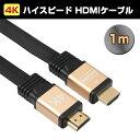 4K対応 HDMI 2.0ケーブル ハイスピードタイプ 金メッキ 純銅 1m テレビ 接続ケーブル 映像出力◇ALW-HDMI-4K-10【メール便】