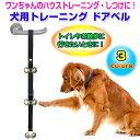 犬用トレーニング ドアベル ワンちゃん しつけ ペット ハウストレーニング トイレトレーニング 練習