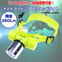 ナイト ダイビング LEDヘッドライト マリンスポーツ アウトドア 潜水 ゴムバンド 350ルーメン 防水 ◇ALW-XML-350LM