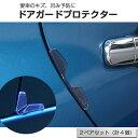 ドアガード プロテクター シリコン エッジガード 車のキズ防止 凹み防止 ドアの保護に ゆうパケット送料無料◇ALW-3R-DRPROTECT