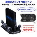 PS4用 縦置き冷却ファン付きスタンド コントローラー充電可...