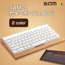 SAMDI 竹キーボードスタンド キーボードケース Appleキーボードケース マックキーボードスタンド 竹製 おしゃれ バンブー 小物入れ付き ◇ALW-SAMDI-895