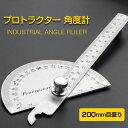 角度計 プロトラクター 1本竿 200mm目盛り ステンレス製 測量 測定用品 ◇ALW-TR-1