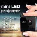 mini LED projecter ミニLEDプロジェクター 小型 1080P HDビーマー 70インチスクリーン 64GB microSDカードサポート 1000mAh充電式 3.5mmオーディオポート ◇ALW-UNIC-P1