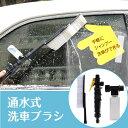 洗車ブラシ 通水タイプ ロングタイプ 着...