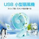 USB卓上扇風機 ミニ扇風機 USBファン クリップ型 スタンド型 360度角度調整 3枚羽根 ◇ALW-FAN-M16
