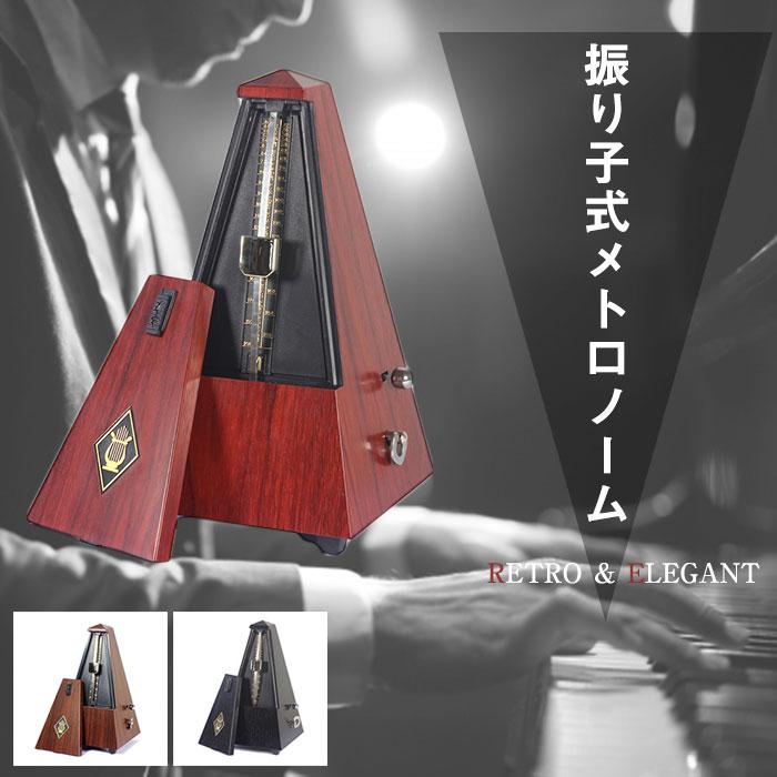 メトロノーム振り子木目楽器ビートテンポピアノギターベースバイオリン◇ALW-GM-G1