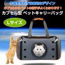 カプセル型 ペットキャリーバッグ Lサイズ 犬猫用 ペットバッグ ペット専用バッグ 宇宙船 | ペッ...