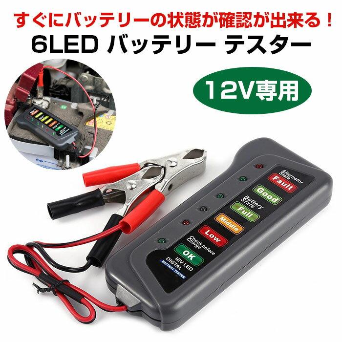 12V6LEDバッテリーテスター車バイクオルタネーターチェッカー診断充電カー用品◇ALW-T1689