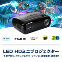 LED HDミニプロジェクター 高解像度 高輝度 家庭用 ホームシアター 大型スクリーン ビデオプロ...