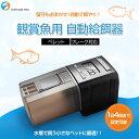 自動給餌器 餌やり器 熱帯魚 水槽 魚エサやり 1日4回 配給回数設定可能 タイマー給餌
