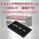 2.5インチHDDケース SSD HDD 外付けハードディスク ハードドライブケース USB2.0 容量2TB 簡単着脱 SATA接続 ◇ALW-S2501