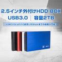 2.5インチ HDDケース SSD 外付けハードディスク USB3.0 容量2TB UASP超高速データ転送モード 9.5mm/7mm厚両対応 簡単着脱 hddケース ポータブルhdd ハードディスク 外付け ポータブル ハードディスクドライブ パソコン 周辺機器 便利グッズ ◇ALW-SSD-U3S2507