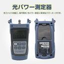 光パワー測定器 光パワーメーター 光ファイバーFC SC 施工 保守 測定機器 コネクタ対応 測定範囲:-70〜 10dBm 調査工具 ◇ALW-YH-U3
