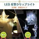 3.0M 20灯 星型 クリップ クリスマス イルミネーションライト LED 電池式 デコレーション クリスマスツリー オーナメント ◇ALW-LED-STCL-30