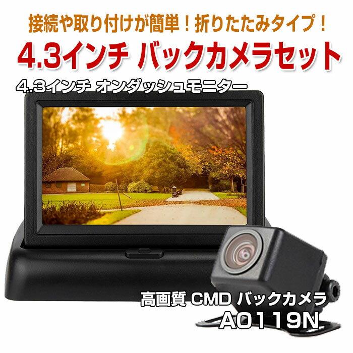 43インチ液晶オンダッシュモニターバックカメラセットA0119N広角170度折りたたみTFT-LCD