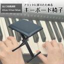 X型 3段階調整 キーボードベンチ ピアノ椅子 キーボードイス 折りたたみ いす ブラック ◇ALWF-BE-Z1